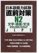 日本語能力試験直前対策N2文字・語彙・文法