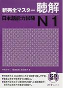 新完全マスター聴解日本語能力試験N1