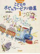 こどものポピュラー・ピアノ曲集 1 (バイエル併用)
