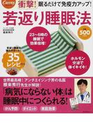若返り睡眠法 Dr.カーブス (角川SSCムック)(角川SSC)