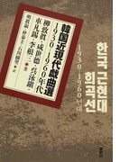 韓国近現代戯曲選 1930−1960年代