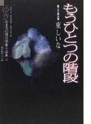 ゆきのまち幻想文学賞小品集 20 もうひとつの階段