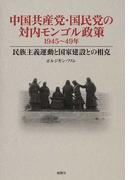 中国共産党・国民党の対内モンゴル政策 1945〜49年 民族主義運動と国家建設との相克