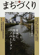 季刊まちづくり 31 特集地域に開かれたリノベーション|告発シリーズ空洞化する都市