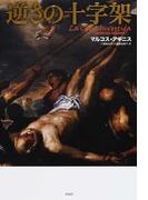 逆さの十字架