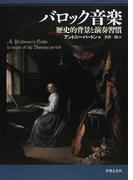 バロック音楽 歴史的背景と演奏習慣