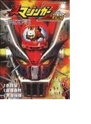 真マジンガーZERO 5 (チャンピオンREDコミックス)(チャンピオンREDコミックス)