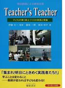Teacher's Teacher 1 子どもが輝く風土づくりの実践と理論