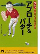 ゴルフ面白いほど決まるアプローチ&パター (青春文庫)(青春文庫)