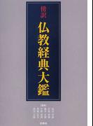 傍訳仏教経典大鑑