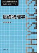 基礎物理学 (パリティ物理教科書シリーズ)