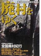 廃村をゆく 1 消えゆく日本の村々を巡る (イカロスMOOK)