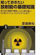 知っておきたい放射能の基礎知識 原子炉の種類や構造、α・β・γ線の違い、ヨウ素・セシウム・ストロンチウムまで (サイエンス・アイ新書 科学)(サイエンス・アイ新書)