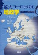 拡大ヨーロッパの地政学 コンステレーション理論の可能性