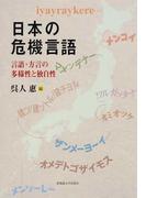 日本の危機言語 言語・方言の多様性と独自性