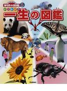 一生の図鑑 (ニューワイド学研の図鑑i)