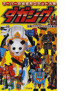 ダガング スーパーB級変形ロボット大戦