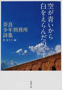 空が青いから白をえらんだのです 奈良少年刑務所詩集 (新潮文庫)(新潮文庫)