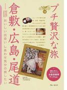 プチ贅沢な旅 第3版 13 倉敷・広島・尾道 (ブルーガイド)(ブルーガイド)
