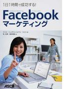1日1時間で成功する!Facebookマーケティング