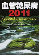 血管糖尿病 2011