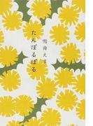 たんぽるぽる (かばんBOOKS)