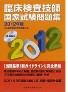 臨床検査技師国家試験問題集 2012年版