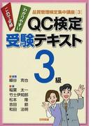 QC検定受験テキスト3級 (品質管理検定集中講座)