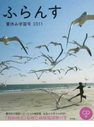 ふらんす 2011夏休み学習号