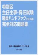 特別区主任主事・昇任試験職員ハンドブック完全対応問題集 2011年版