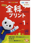 学研版全科プリント 算数/国語せいかつ 新版 小学1年