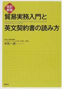 貿易実務入門と英文契約書の読み方 改訂新版