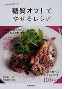 糖質オフ!でやせるレシピ お肉もお酒もOK! (食で元気!)