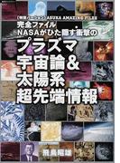 完全ファイルNASAがひた隠す衝撃のプラズマ宇宙論&太陽系超先端情報 (超知ライブラリー <特別バージョン>ASUKA AMAZING FILES)