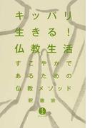 キッパリ生きる!仏教生活 すこやかであるための仏教メソッド (生きる技術!叢書)