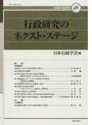 行政研究のネクスト・ステージ (年報行政研究)