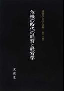 危機の時代の経営と経営学 (経営学史学会年報)