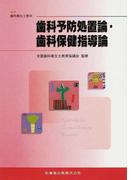 歯科予防処置論・歯科保健指導論 (最新歯科衛生士教本)