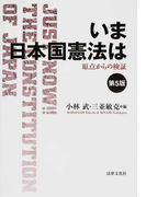 いま日本国憲法は 原点からの検証 第5版