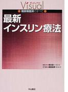 最新インスリン療法 (ヴィジュアル糖尿病臨床のすべて)