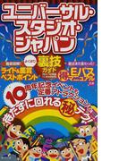 ユニバーサル・スタジオ・ジャパンよくばり裏技ガイド 2011〜12年版
