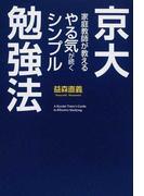 京大家庭教師が教えるやる気が続くシンプル勉強法