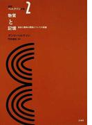 新訳ベルクソン全集 2 物質と記憶