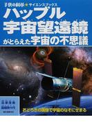 ハッブル宇宙望遠鏡がとらえた宇宙の不思議 おどろきの画像で宇宙のなぞにせまる (子供の科学★サイエンスブックス)(子供の科学★サイエンスブックス)