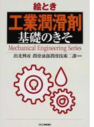 絵とき工業潤滑剤基礎のきそ (Mechanical Engineering Series)