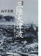哀史三陸大津波 歴史の教訓に学ぶ