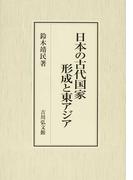 日本の古代国家形成と東アジア
