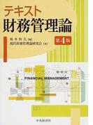 テキスト財務管理論 第4版
