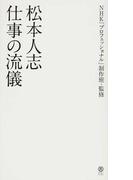 松本人志仕事の流儀