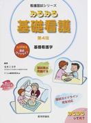 みるみる基礎看護 基礎看護学 第4版 (看護国試シリーズ)